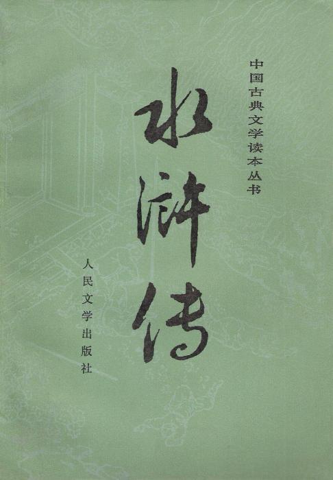 美国公司找日本导演拍《水浒传》,中国网友不淡定了……