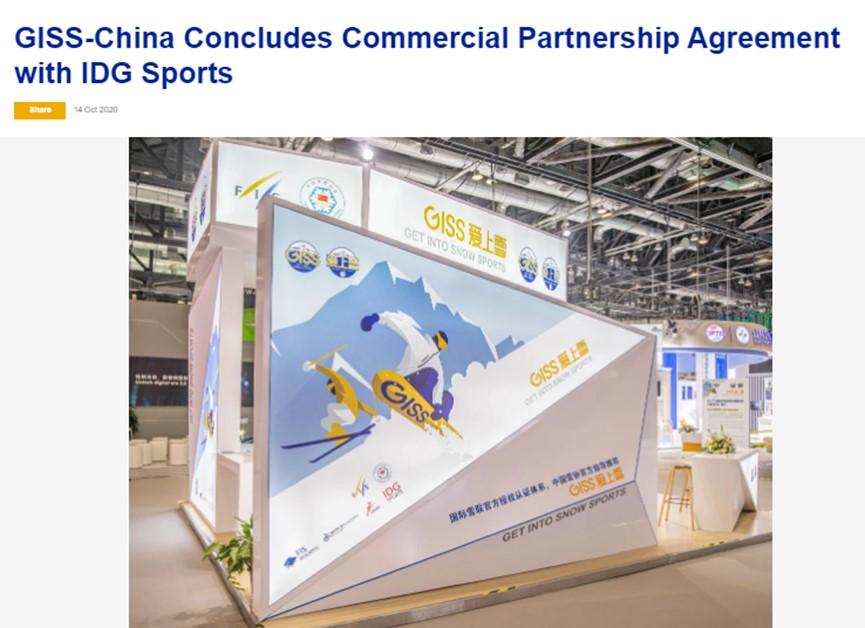 国际雪联GISS爱上雪项目落地中国 助力冰雪产业发
