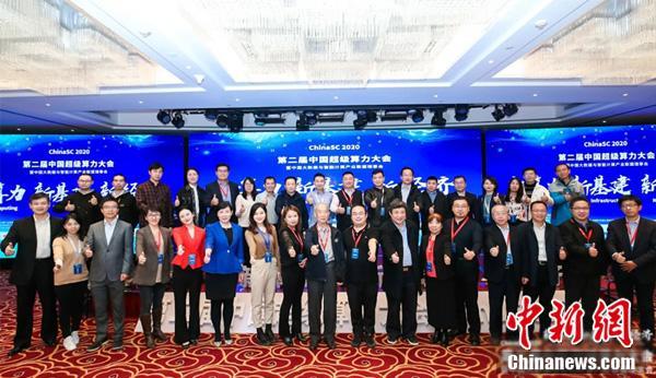 第二届中国超级算力大会在京举行