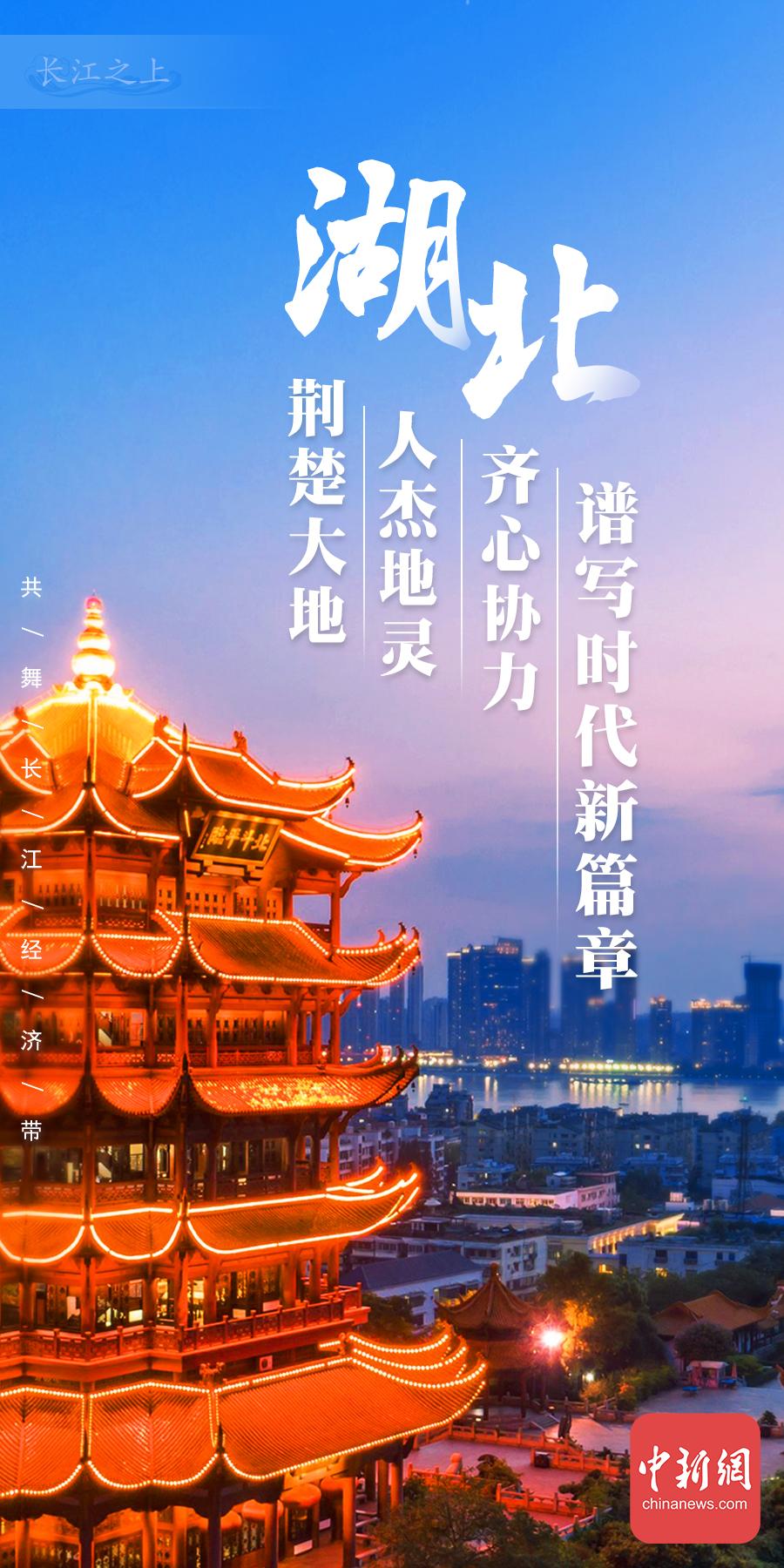长江之歌| 山清水秀,人杰地灵,这里是湖北图片