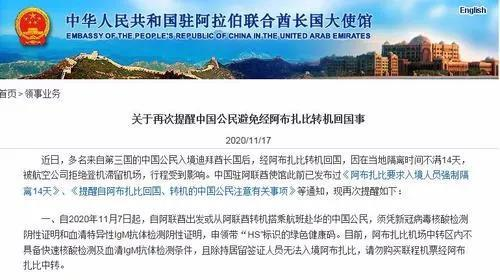 中国驻阿联酋大使馆网站截图