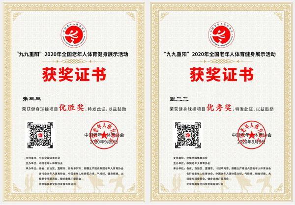 电子证书(健身球操事例)示意图。主办方供图
