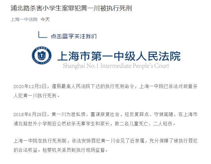 来源:上海市第一中级人民法院微信公众号截图