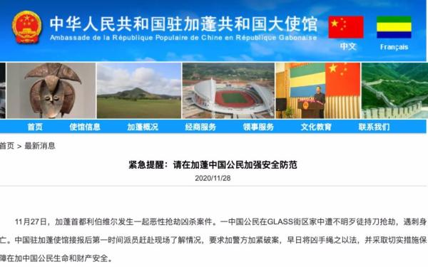 中国驻加蓬大使馆网站截图