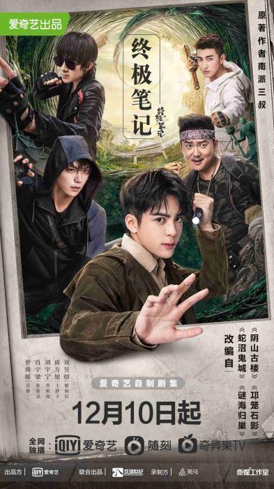 《终极笔记》定档 曾舜晞、肖宇梁出演吴邪张起灵