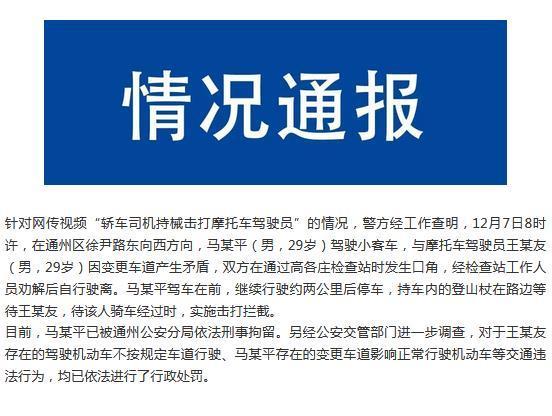 <b>轿车司机持械击打摩托车主 北京警方:打人者被刑拘</b>