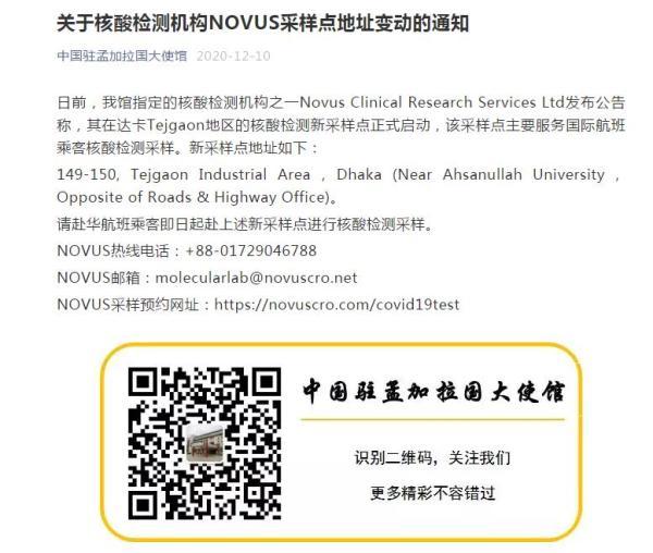 中国驻孟加拉国大使馆微信公众号截图