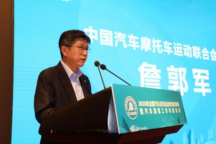 中汽摩联现任主席詹郭军:2020年汽车自驾运动营地培训机构1