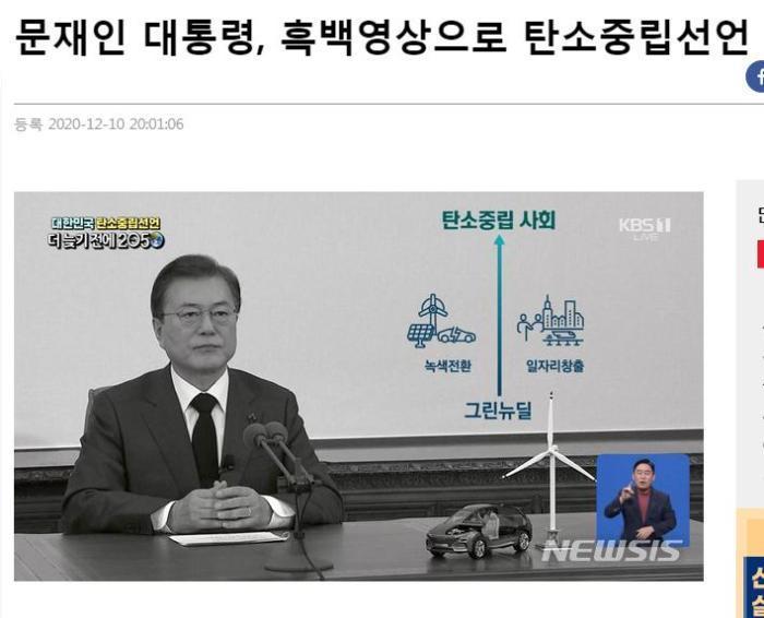 韩国总统文在寅演讲,电视直播为何是黑白画面?