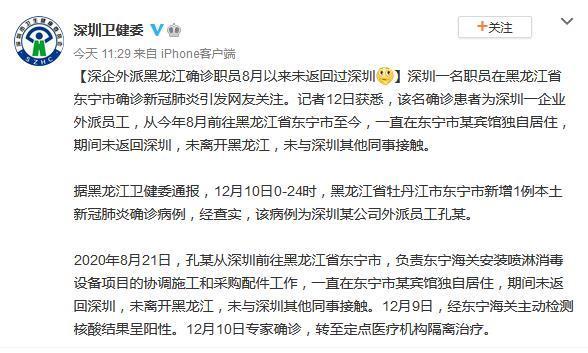 深圳卫健委:深企外派黑龙江确诊职员8月以来未返深图片