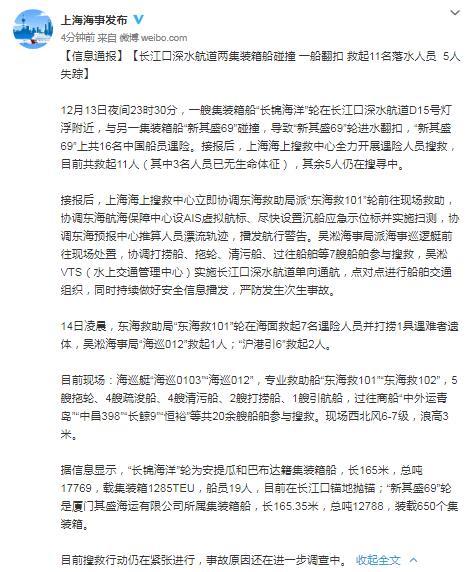 图片来源:中华人民共和国上海海事局官方微博截图