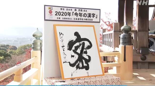 """12月14日,日本2020年年度汉字出炉,""""密""""字被选为能够反映日本2020年世态民情的年度汉字。图片来源:日本放送协会(NHK)视频截图"""