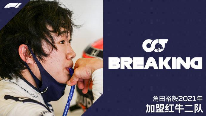 角田裕毅将变成F1有史以来第一位零零后车手