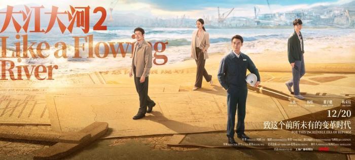 《大江大河2》海报