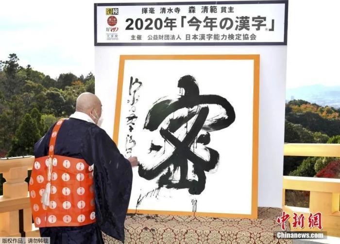 """當地時間12月14日,日本漢字能力檢定協會在京都清水寺公布,最能反映2020年世態民情的年度漢字為""""密""""。"""