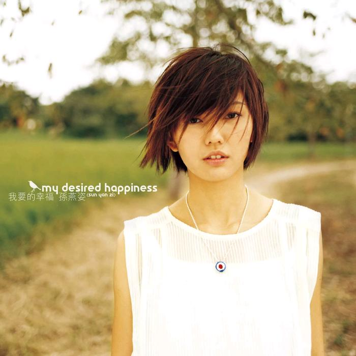 孙燕姿专辑《我要的幸福》封面。