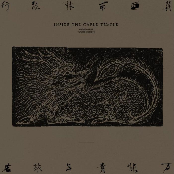 万能青年旅店专辑《冀西南林路行》封面。