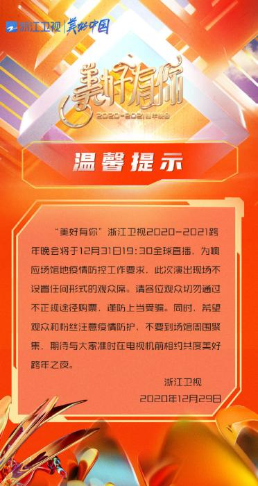 来源:浙江卫视。