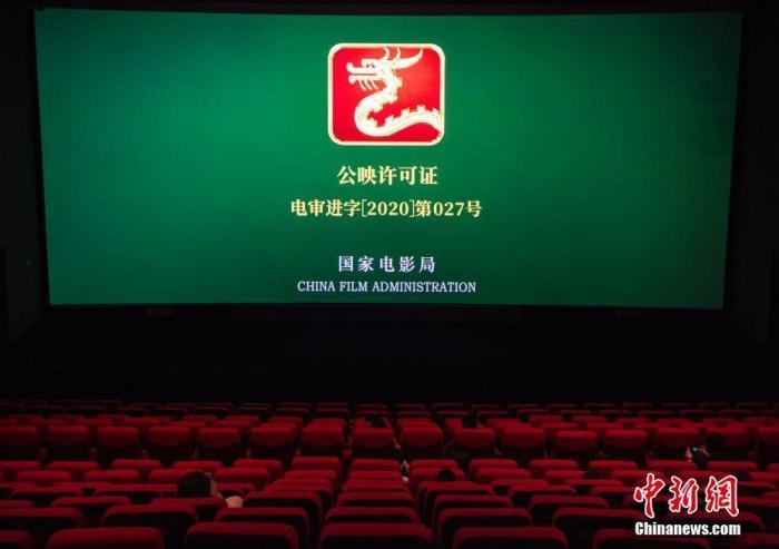 资料图:7月24日,位于北京市朝阳区的一家电影院开始放映影片。 <a target='_blank' href='http://www.synthninja.com/'>中新社</a>记者 侯宇 摄