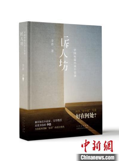 《匠人坊》:探索中国短篇经典