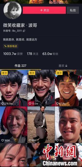 胡波自媒体账号首页置顶的是三段丁真的微笑视频。受访人供图
