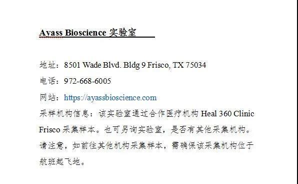 图为驻美大使馆通知中公布的实验室(驻美大使馆网站附件截图)