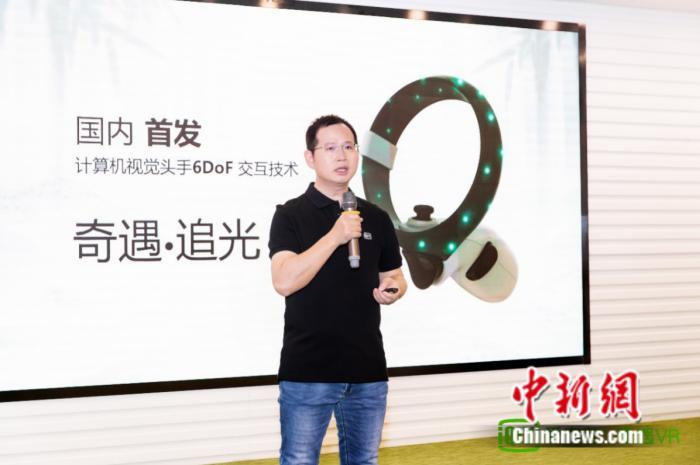 """爱奇艺奇遇VR发布CV头手6DoF交互技术""""追光""""并启动哥伦布计划"""