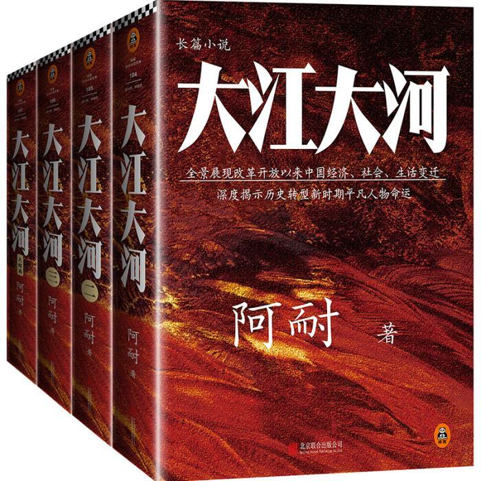 《大江大河》立体封。出版方供图