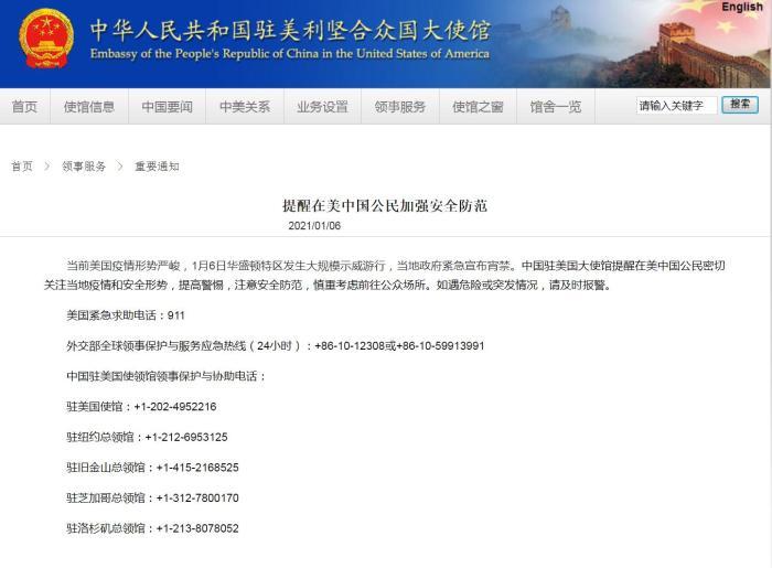图片来源:中国驻美大使馆截图。