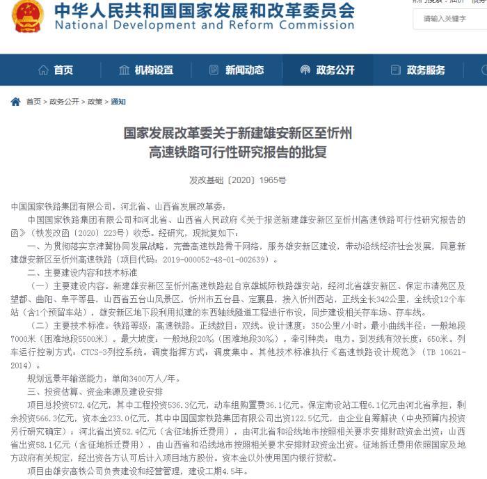 国家发改委批复同意新建雄安新区至忻州高速铁路