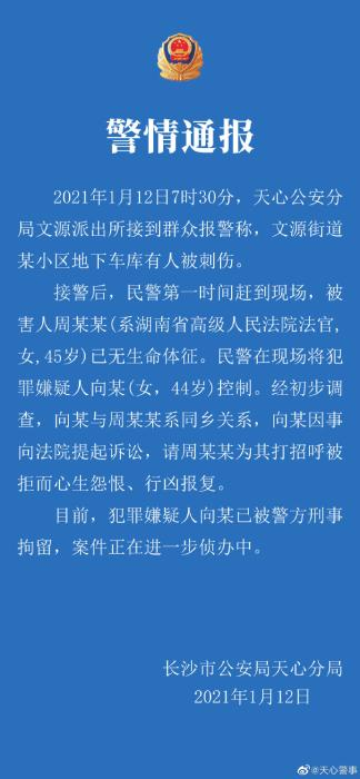 湖南高院一法官被同乡杀害 犯罪嫌疑人已被警方刑拘