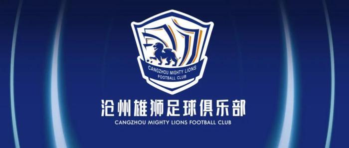 石家庄永昌更名沧州雄狮征战中甲 新赛季将全力冲超