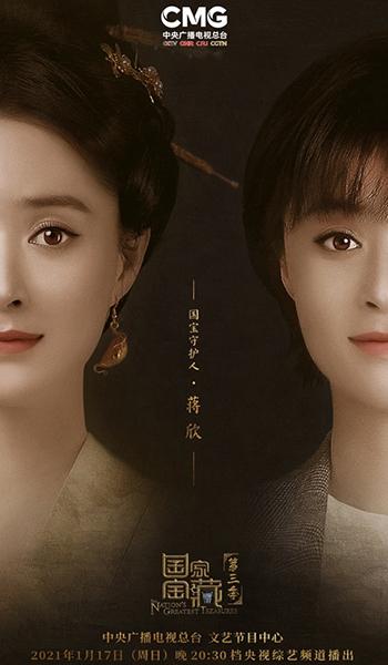 《国家宝藏》第三季第七期迎来苏州博物馆,邓婕、蒋欣、郭晓东加盟