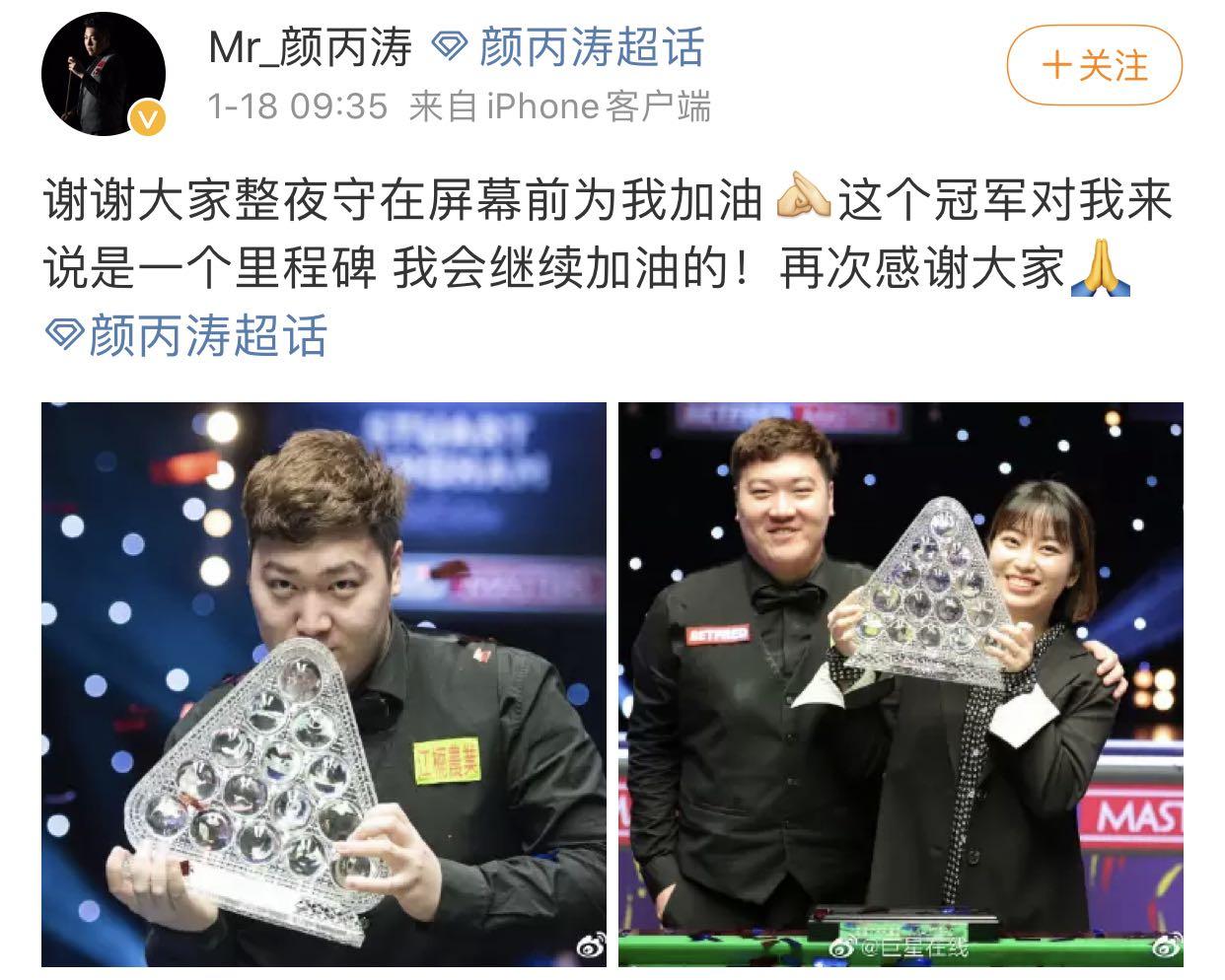 颜丙涛夺冠后更新微博动态。