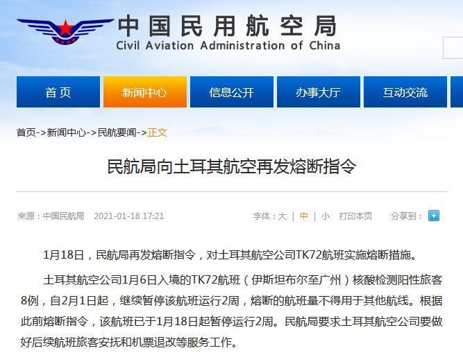 民航局對土耳其航空公司TK72航班實施熔斷措施