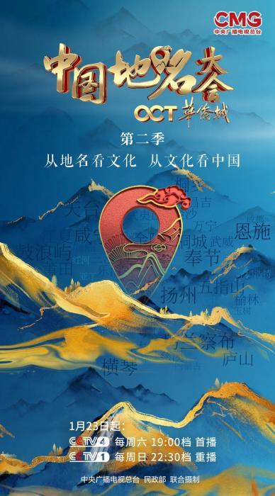 央视《中国地名大会》第二季将播 难度赛制均升级