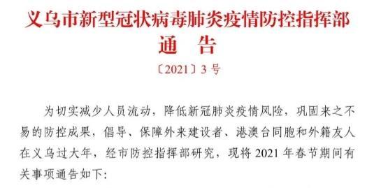 义乌市新型冠状病毒肺炎疫情防控指挥部通告。