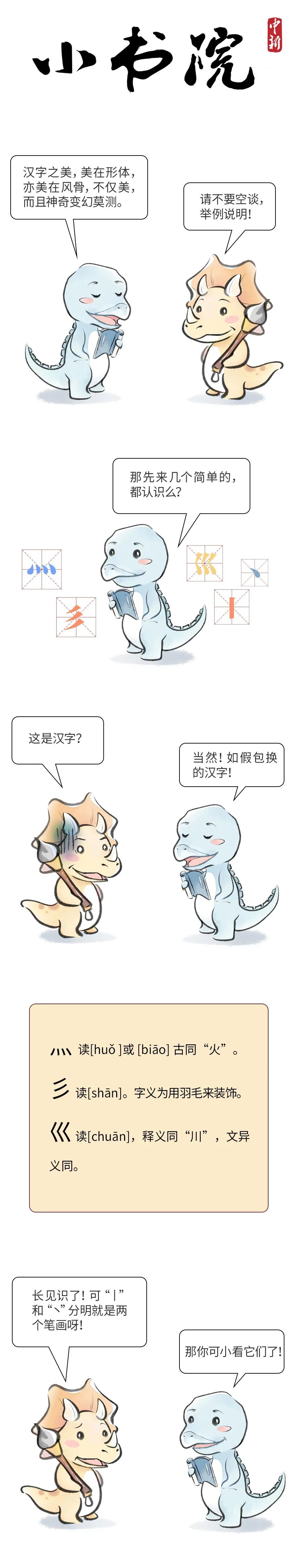 小书院|这些汉字你都认识吗?