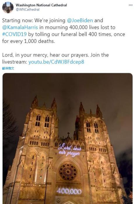 图片来源:美国华盛顿国家大教堂社交媒体截图。