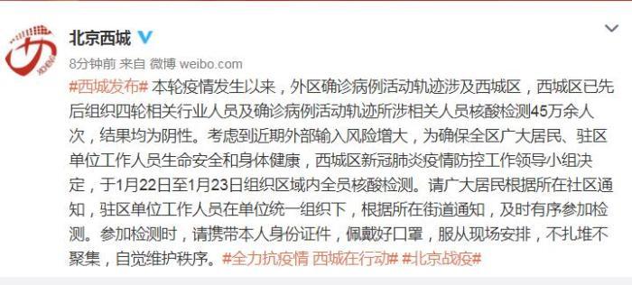 北京西城:1月22日至23日组织区域内全员核酸检测