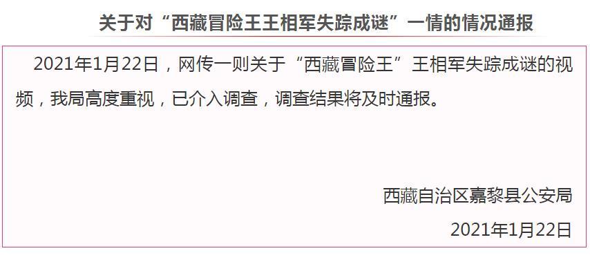 西藏自治区嘉黎县官方微信截图