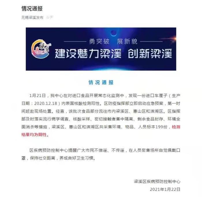 江苏省无锡市梁溪区疾病预防控制中心发布情况通报。