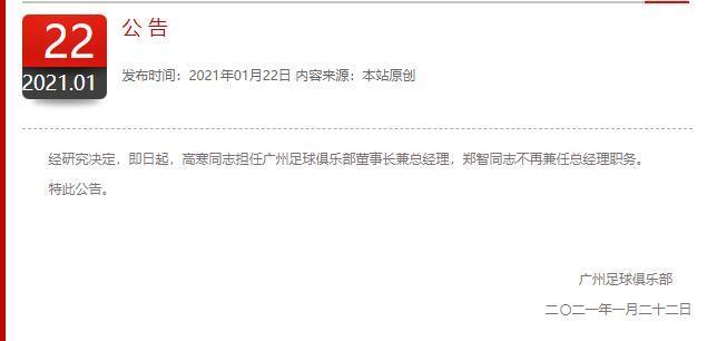 48天后郑智卸任广州队总经理,下赛季以球员身份出战