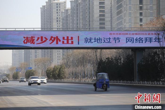 资料图。晋中市新冠肺炎疫情防控办倡导民众就地过节。 张云 摄