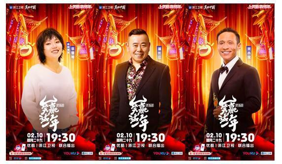 李雪琴、潘长江、宋小宝加盟 优酷、浙江卫视喜剧春晚