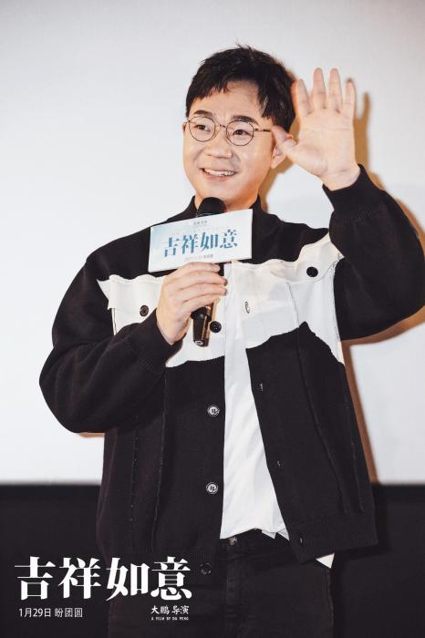 导演大鹏谈电影《吉祥如意》:拍一场天意
