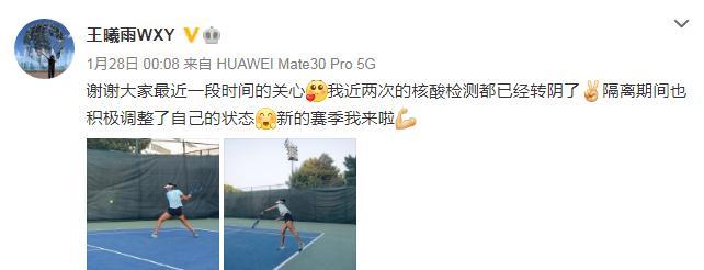 女网球选手王希宇在两次核酸测试中均转阴, 积极隔离训练