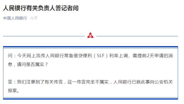 央行:SLF利率上调传言完全不属实  已就此事向公安机关报案