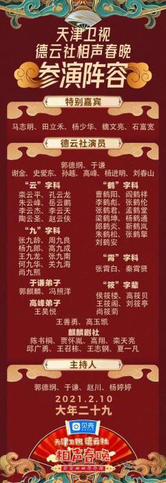 来源:天津卫视微博截图。