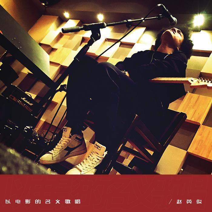 赵英俊《以电影的名义歌唱》专辑封面。